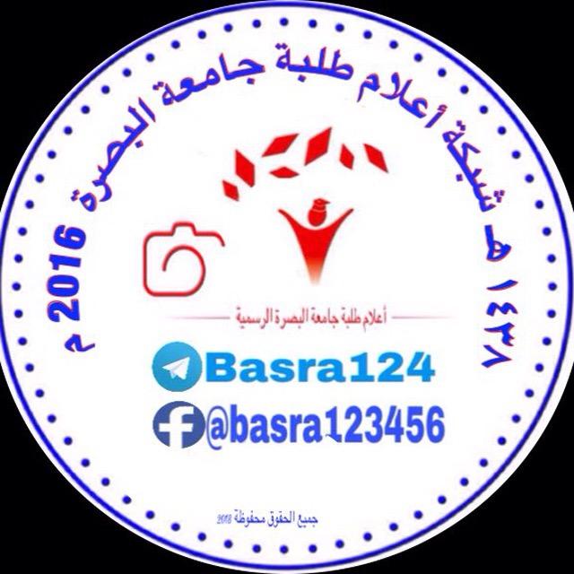 أعلام طلبة جامعة البصرة