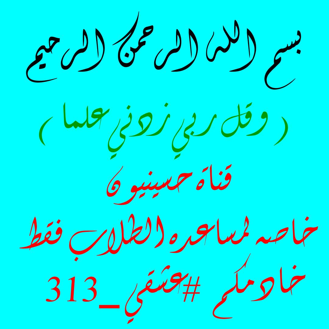 مساعده طلاب وطالبات السادس اعدادي (علمي _احيائي _تطبيقي _ادبي)