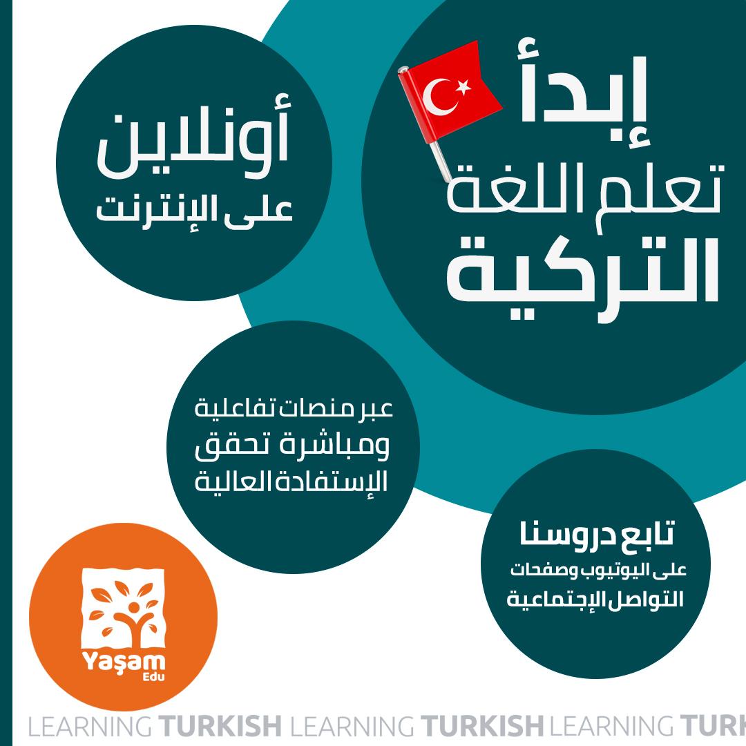 تعليم إكتساب اللغة نطق اللغة التركية