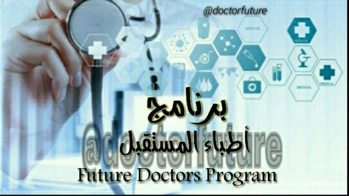 برنامج اطباء المستقبل / كل مايهم الطالب