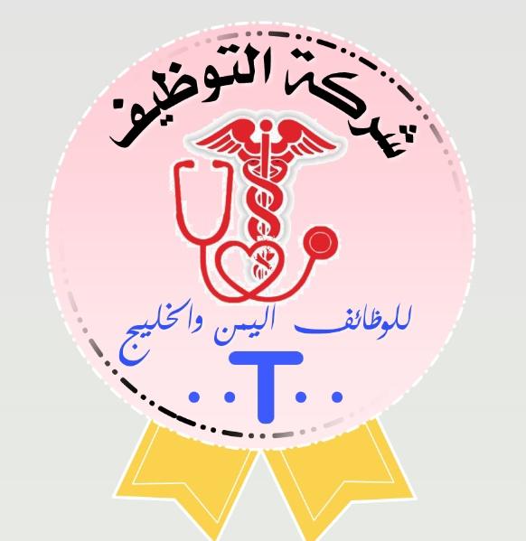 وظائف اليمن والخليج