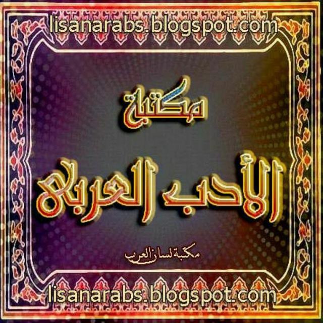 مكتبة الأدب العربي