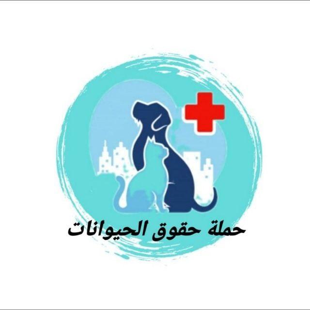 حملة حقوق الحيوانات 🐈 🐕🦺