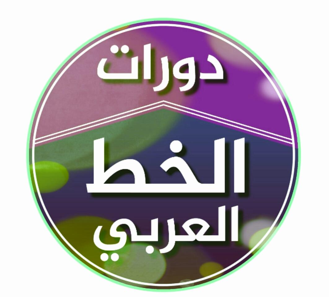 تعلم الخط العربي بسهوله