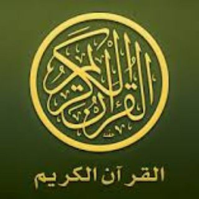 قناة حفظ القرآن الكريم