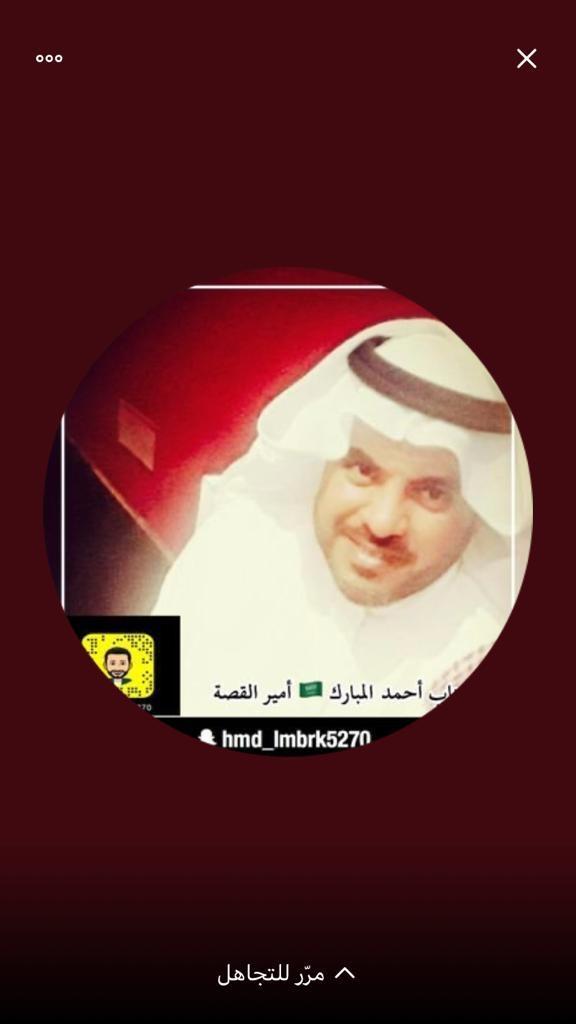 أحمد المبارك🇸🇦 أمير القصة