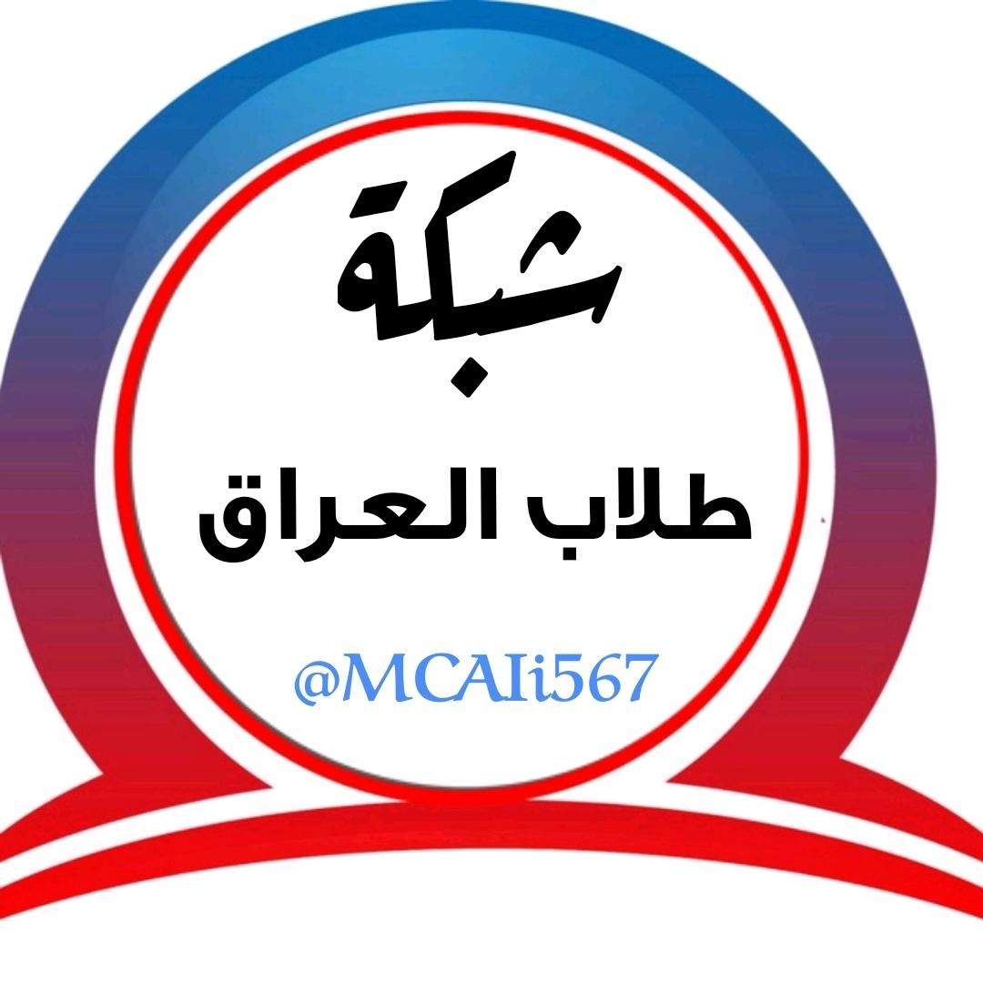 طلاب العراق