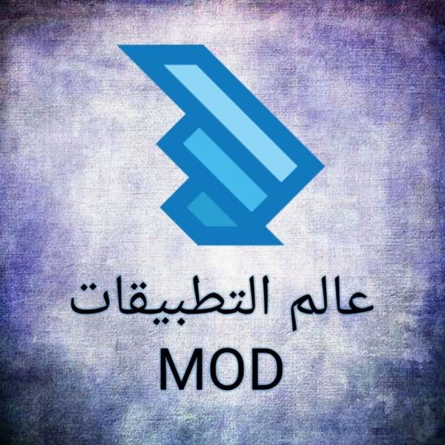 عالم التطبيقات MOD